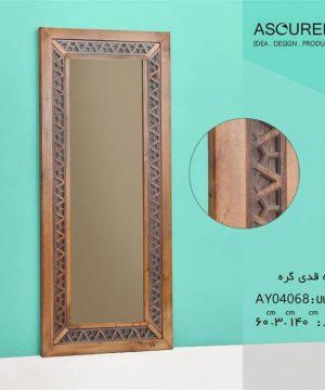آینه قدی گره