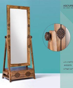 آینه چاتمه کشودار عباسی