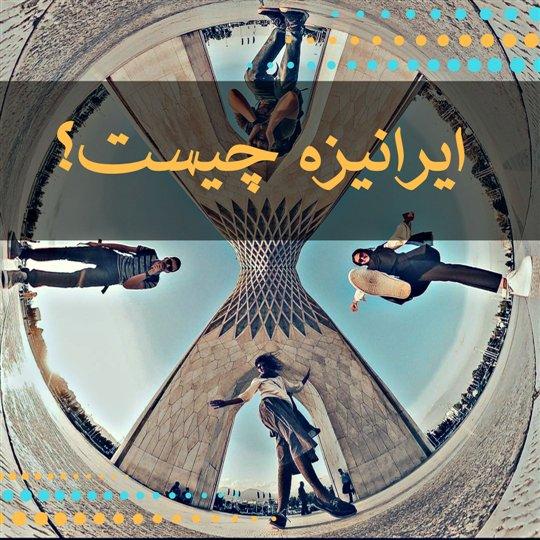 ساخت ایران -ایرانیزه