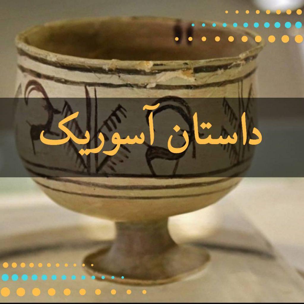 اسوریک عکس اولین انیمیشن روی سفال