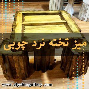 میز تخته نرد چوبی