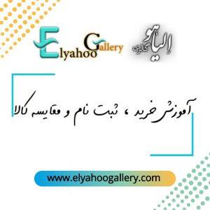 ثبت نام در وبسایت الیاهو گالری