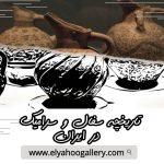 تاریخچه سفال و سرامیک در ایران
