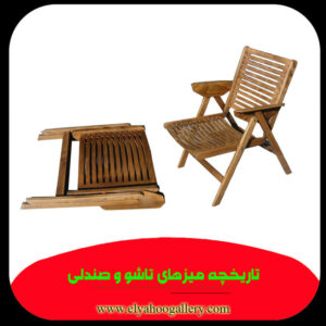 تاریخچه میزهای تاشو و صندلی